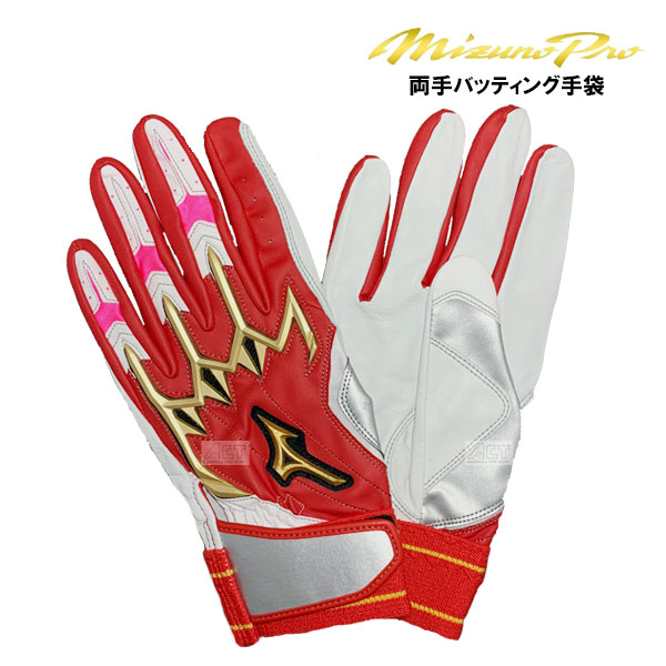 ミズノプロ バッティング手袋 両手用 バッティング手袋 打者用手袋 オリジナル 大人 一般 スムースシープ