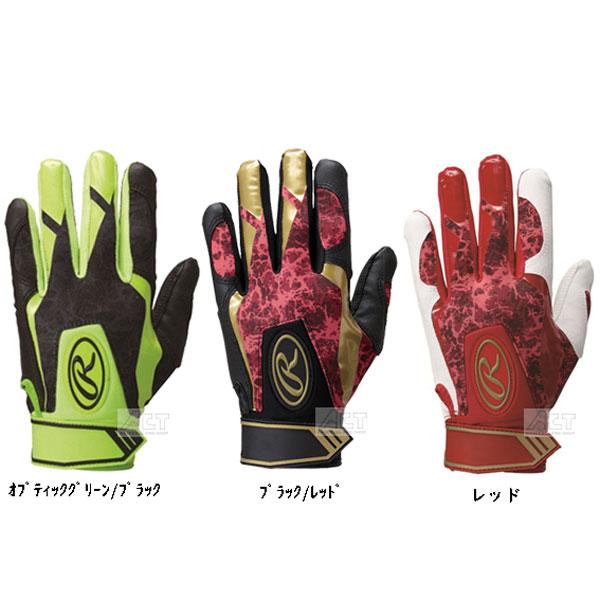 メール便発送 蔵 バッティンググローブ 両手用 ローリングス 野球 EBG10S02 大人 一般 手袋 大好評です 草野球