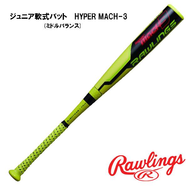 ローリングス ジュニア軟式バット ハイパーマッハ 軟式用 バット ミドルバランス HYPER MACH-3 少年軟式野球 ブラック BJ9HYMA3 少年用