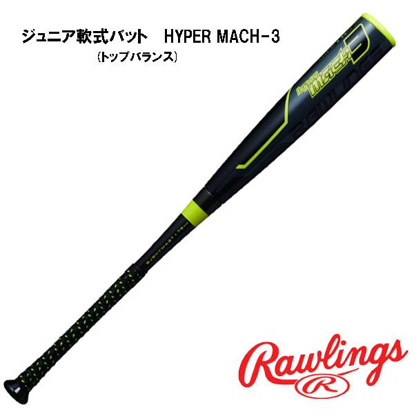 ローリングス ジュニア軟式バット ハイパーマッハ 軟式用 バット トップランス HYPER MACH-3 少年軟式野球 ブラック BJ9HYMA3T 少年用
