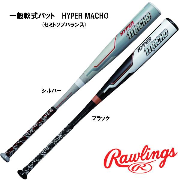 ローリングス 軟式バット ハイパーマッチョ 軟式用 バット セミトップランス HYPER MACHO 軟式野球 ブラック シルバー BR9FHYMAO