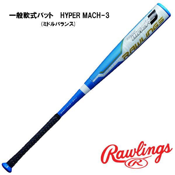 ローリングス 軟式バット ハイパーマッハ 軟式用 バット ミドルランス HYPER MACH-3 軟式野球 ロイヤル BR9HYMA3
