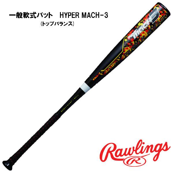 ローリングス 軟式バット ハイパーマッハ 軟式用 バット トップランス HYPER MACH-3 軟式野球 ブラック BR9HYMA3T