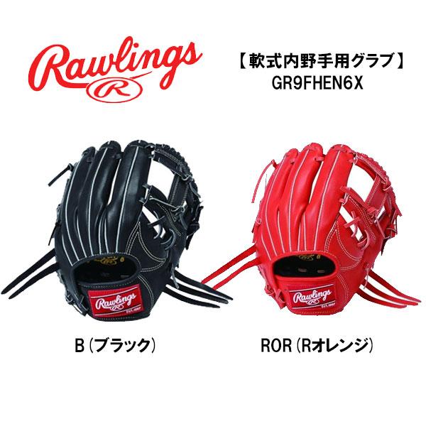 ローリングス 軟式内野手用グラブ HOH DP EVO GR9FHEN6X 内野手用 ブラック Rオレンジ 軟式グラブ 野球 グローブ