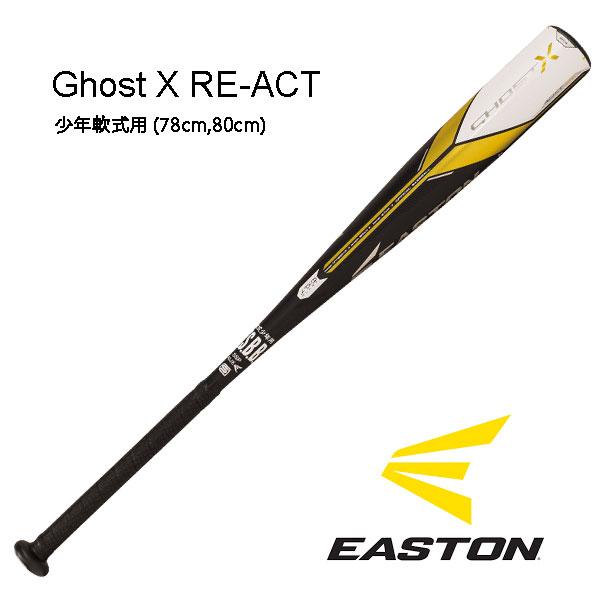 イーストン EASTON コンポジット GHOST X RE-ACT ゴーストX J号対応 78cm 80cm NY18GHX 2018SS 軟式 軟式バット 少年