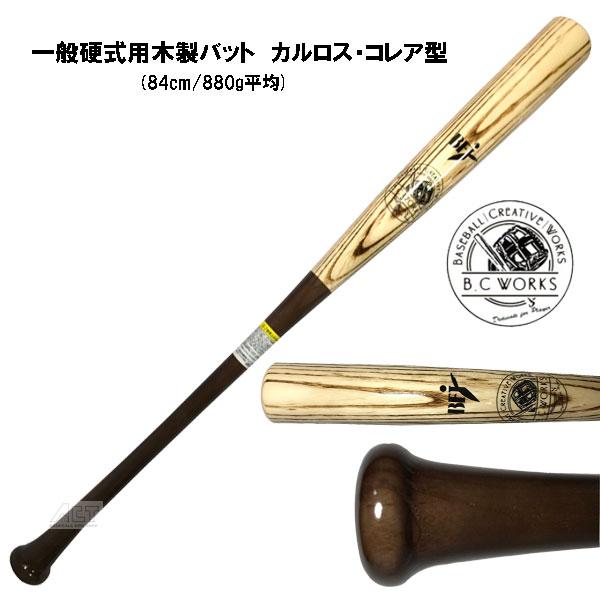 BCWorks 硬式木製バット 木製バット 硬式バット バット 硬式用 硬式野球 草野球 大人 一般 カルロス・コレア型