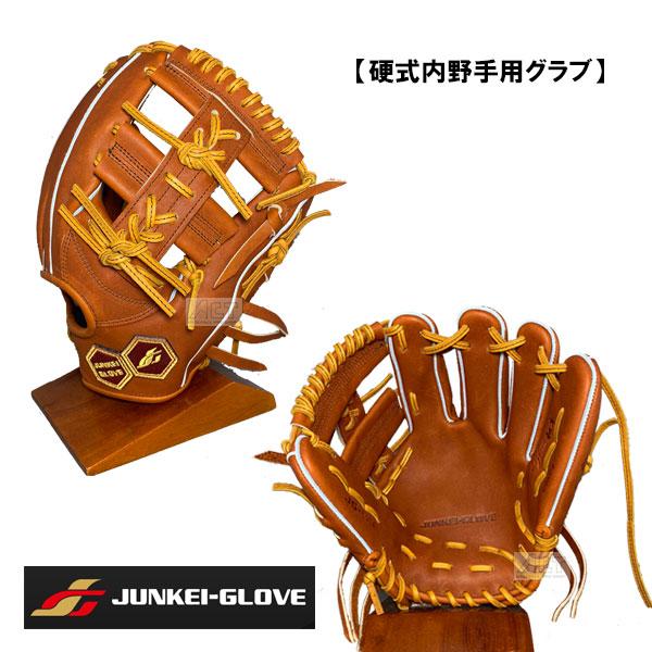 ジュンケイ JUNKEI-GLOVE セレクト和牛 硬式内野手用グラブ JG-593A 右投用 硬式野球 内野手 大人 一般 店舗別注 アクトオリジナル