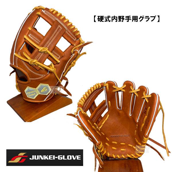 ジュンケイ JUNKEI-GLOVE セレクト和牛 硬式内野手用グラブ JG-601A 右投用 硬式野球 内野手 大人 一般 店舗別注 アクトオリジナル
