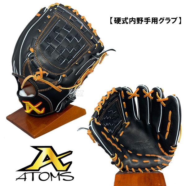 アトムズ 硬式グラブ 硬式グローブ 内野手用 硬式野球 AGL-KP 右投用 大人 一般 大学野球 草野球 ブラック コルク