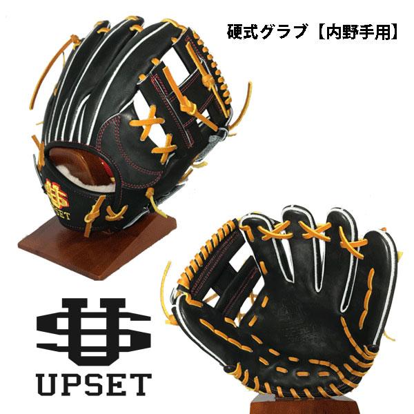 【ACTオリジナル】アップセット upset 硬式 内野手用 ブラック グラブ グローブ 右投用 野球