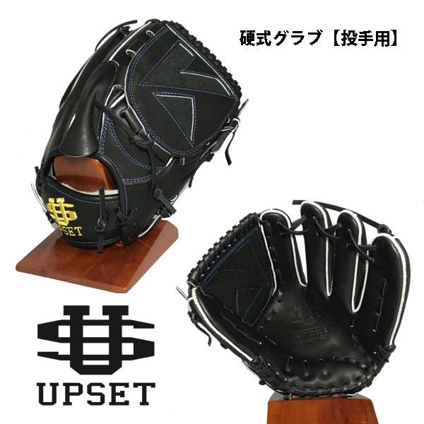【ACTオリジナル】アップセット upset 硬式 投手用 ブラック グラブ グローブ 右投用 野球