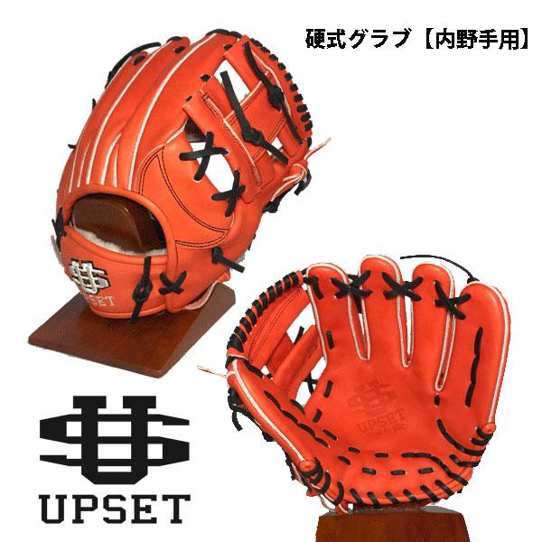 【ACTオリジナル】アップセット upset 硬式 内野手用 レッドオレンジ グラブ グローブ 右投用 野球