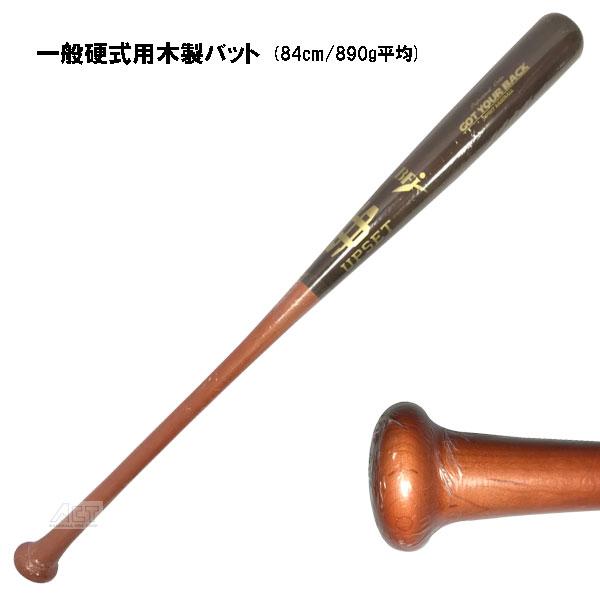 アップセット 木製バット 硬式バット メイプル BFJマーク入り 84cm 野球 硬式野球 大人 一般