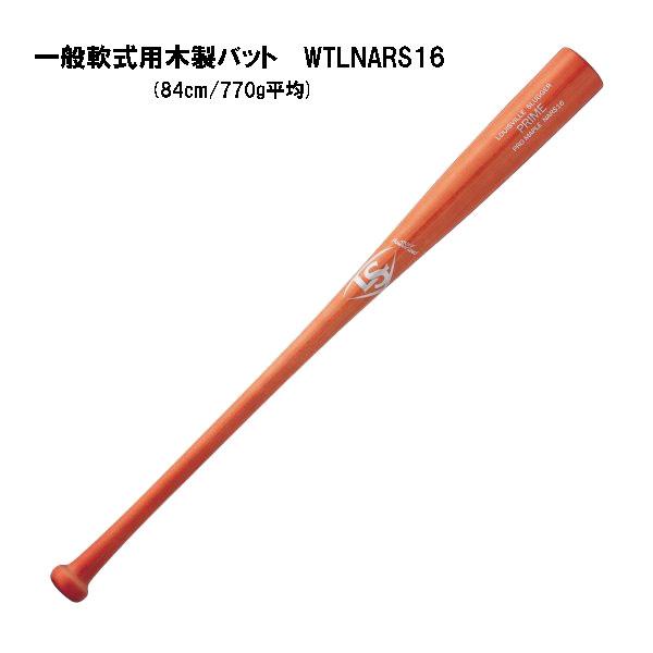 ルイスビル 軟式木製バット WTLNARS16 PRIME メープル 軟式バット 木製バット トップバランス