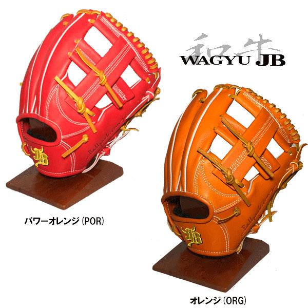 和牛JB 硬式グラブ 内野手用 グローブ 硬式グローブ 右投げ JB004