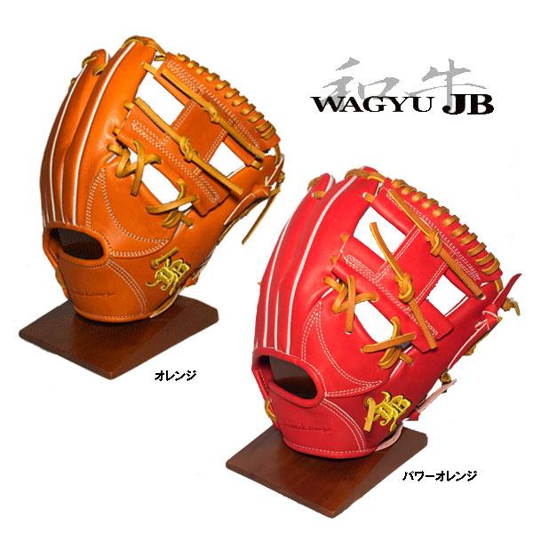 和牛JB 硬式グラブ 内野手用 グローブ 硬式グローブ 右投げ JB004S オレンジ