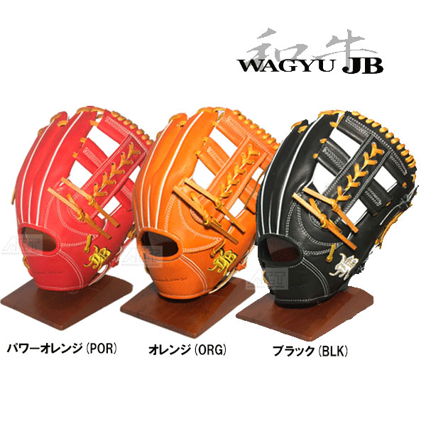 和牛JB 硬式グラブ 内野手用 グローブ 硬式グローブ 右投げ JB006S