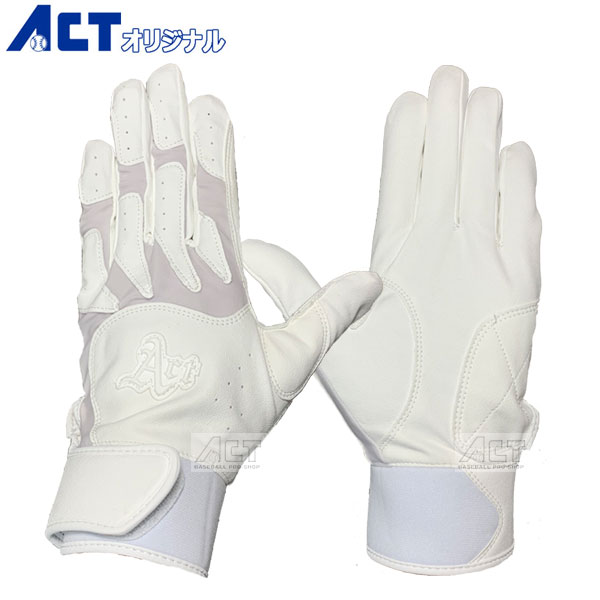 高い素材 ACTオリジナル バッティング手袋 バッティンググローブ 両手用 高校野球対応 オリジナル 大人 一般 ホワイト 新色追加して再販 打者用手袋