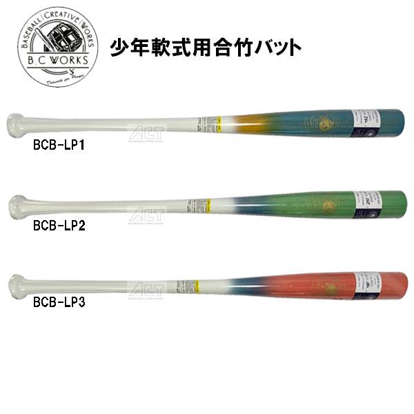 BCWorks 少年軟式用合竹バット Edistaa Bats Series 竹バット 少年用 76cm 78cm 80cm
