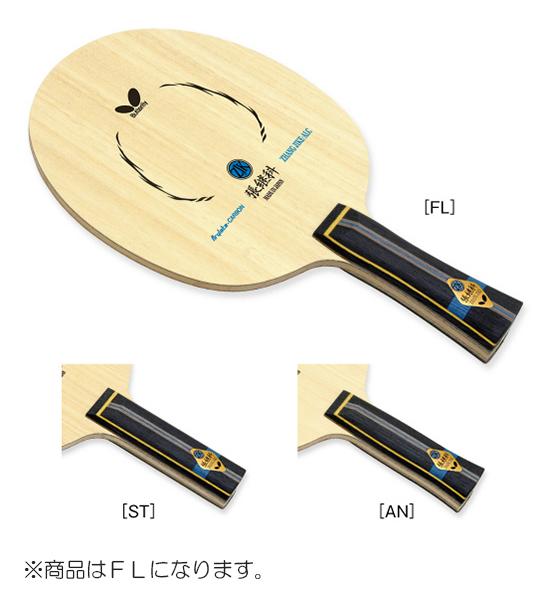 バタフライ(Butterfly)卓球ラケットツァンジーカー(張継科) ALC FL36561