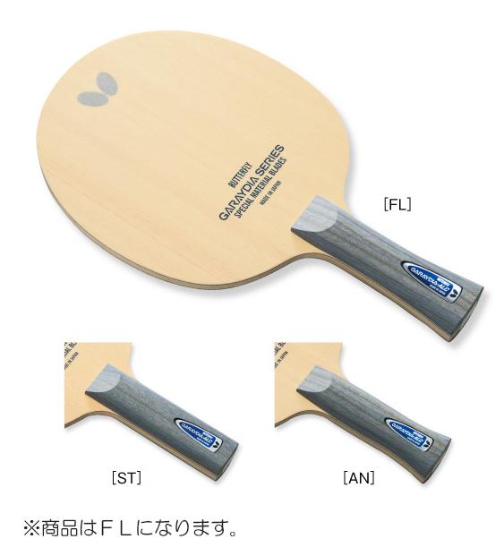 バタフライ(Butterfly)卓球ラケットガレイディア・ALC FL 攻撃用シェーク36731