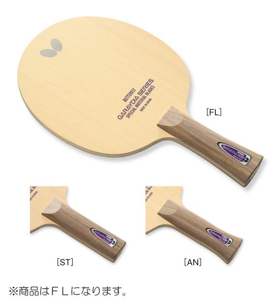 バタフライ(Butterfly)卓球ラケットガレイディア・T5000 FL 攻撃用シェーク36741
