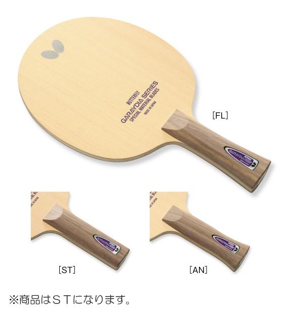 バタフライ(Butterfly)卓球ラケットガレイディア・T5000 ST 攻撃用シェーク36744