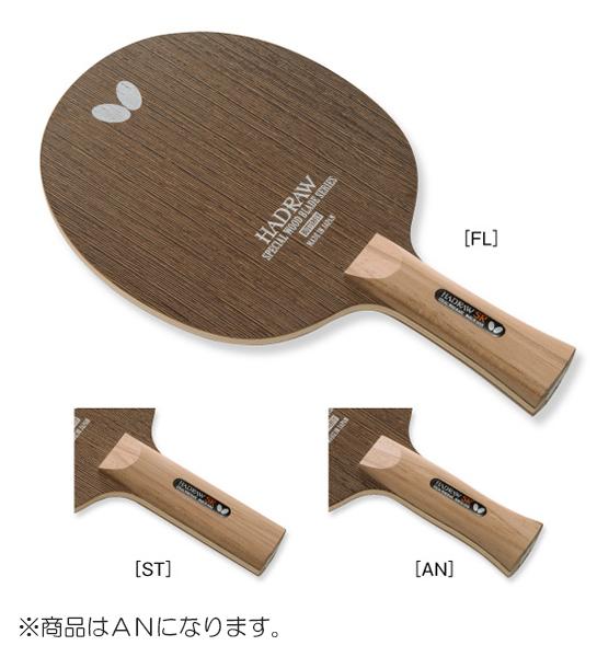 バタフライ(Butterfly)卓球ラケットハッドロウ・SR AN 攻撃用シェーク36752