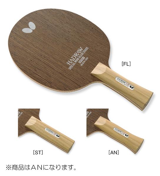 バタフライ(Butterfly)卓球ラケットハッドロウ・VR AN 攻撃用シェーク36772, AYUMUZO:4e12cce5 --- officewill.xsrv.jp