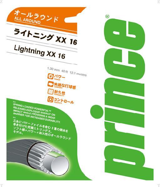 Prince(プリンス)テニスガット・ラバーライトニング XX 167J39822