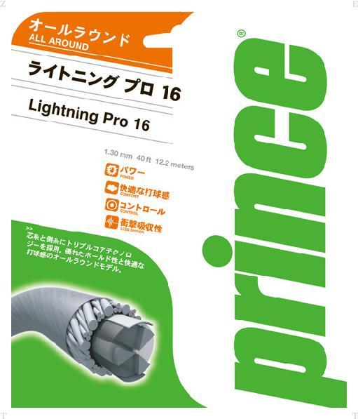 Prince(プリンス)テニスガット・ラバーライトニング プロ 16 (5張セット)7J78111