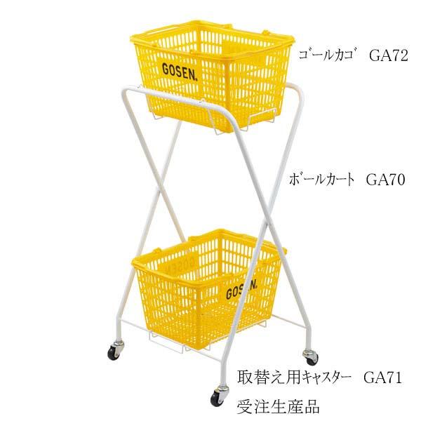 GOSEN(ゴーセン)テニスボールカートGA70