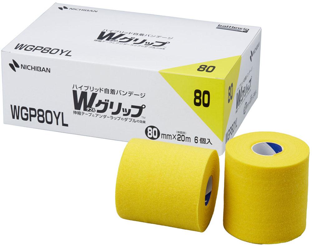 ニチバンボディケアサポーター・テープバトルウィン Wグリップ BOXタイプ 黄WGP80YL