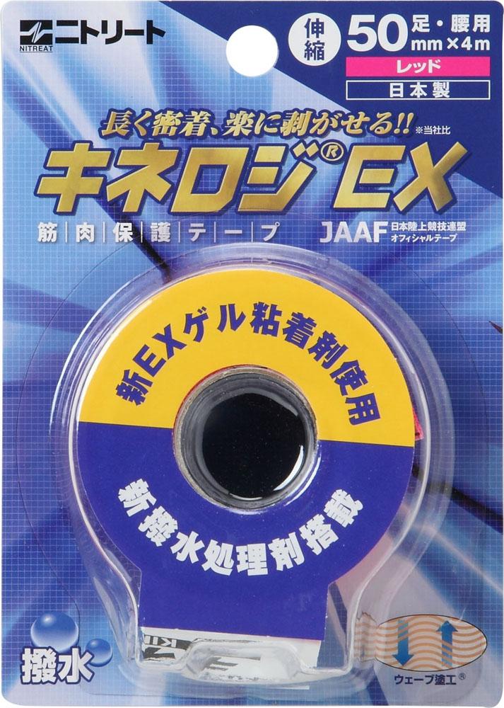NITREAT(ニトリート)ボディケアキネロジEXブリスター 50mm_レッド 6ロールNKEXBP50R