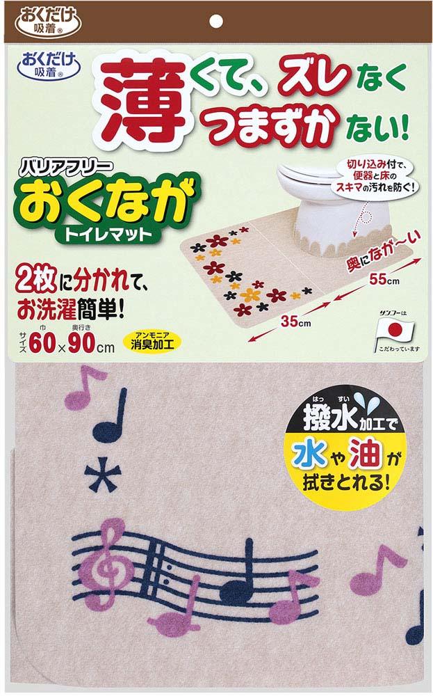 SANKO(サンコー)ボディケアグッズその他バリアフリーおくながトイレマット ミュージックKF52