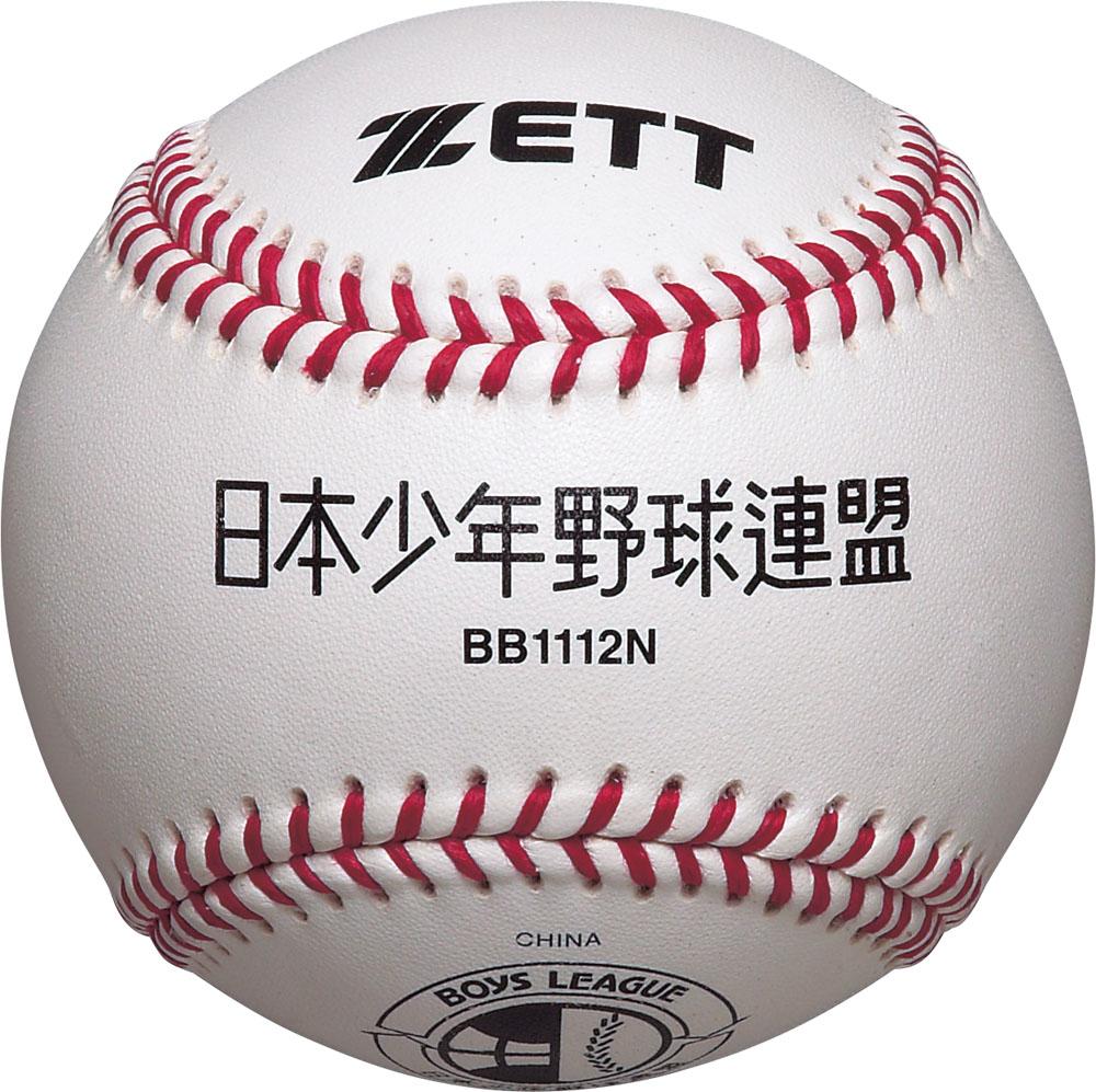 ZETT(ゼット)野球&ソフトボール硬式少年用ボール ボーイズリーグ指定試合球BB1112N