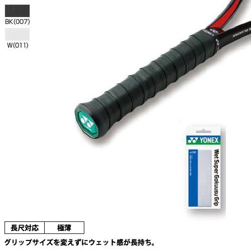 ヨネックス ラケットスポーツ グリップテープ ウエットスーパーゴクウスグリップ AC130 スーパーセール期間限定 贈物 YONEX ブラック