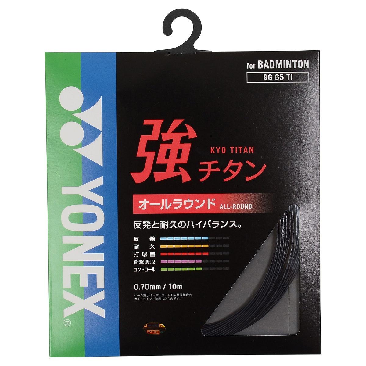 ヨネックス バドミントン ストリングス キョウチタン ブラック YONEX 激安通販販売 人気の定番 BG65TI