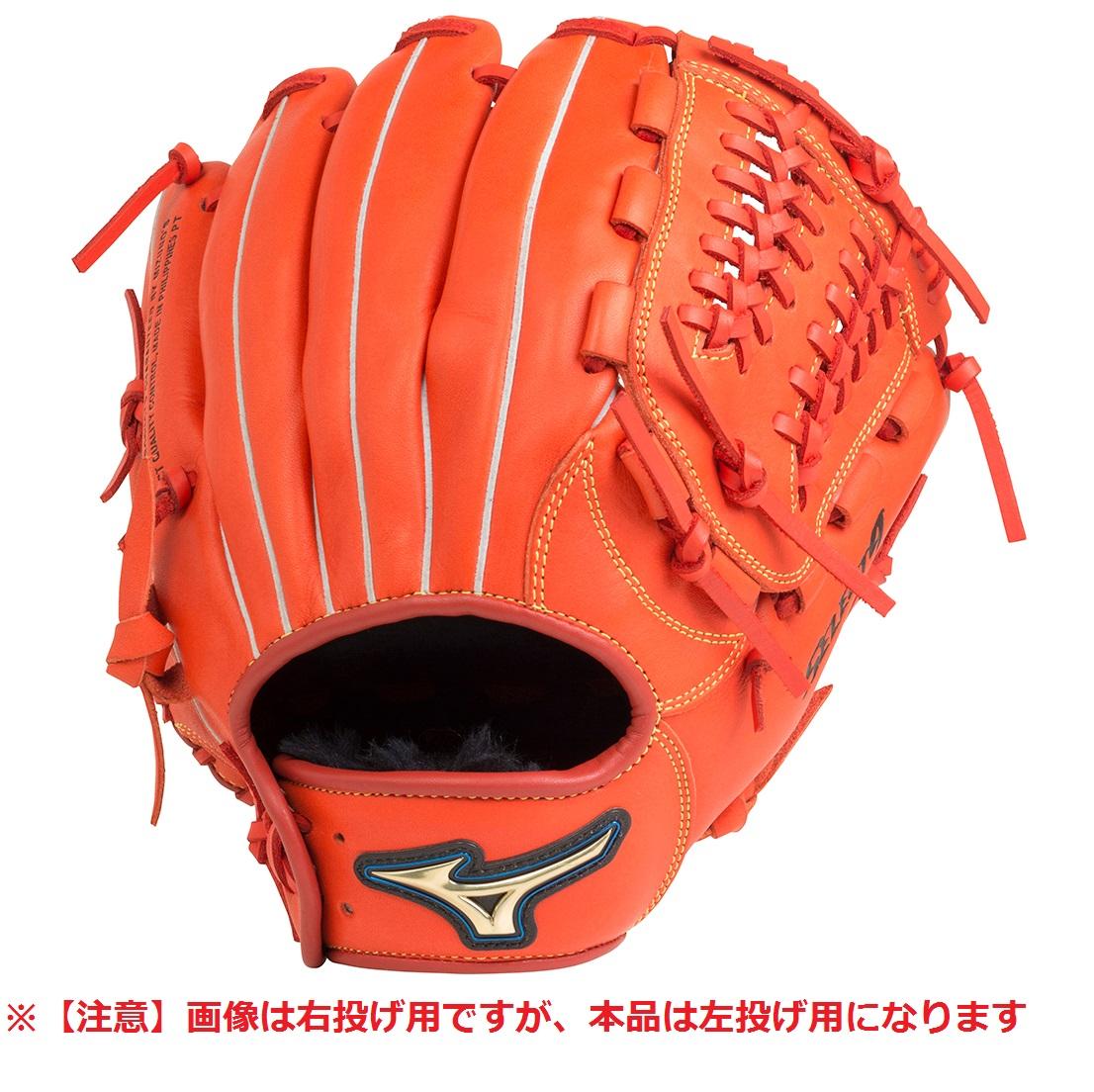 【送料無料】 MIZUNO (ミズノ) 野球 左利き少年グローブ ショウネンNB セレクト9 ボーイズ スプレンディッドオレンジ 1AJGY20850 52H