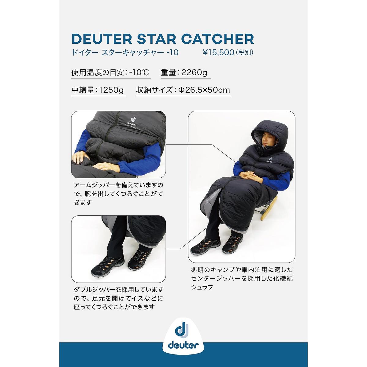 【送料無料】 キャンプ用品 スリーピングバッグ 寝袋 マミー型 スターキャッチャー -10° ブラック系 DS4900015-7000