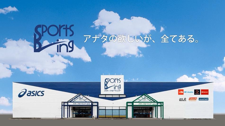 スポーツビーイング:アウトドアからアスレシューズ、SASAKIなど多彩な商品展開