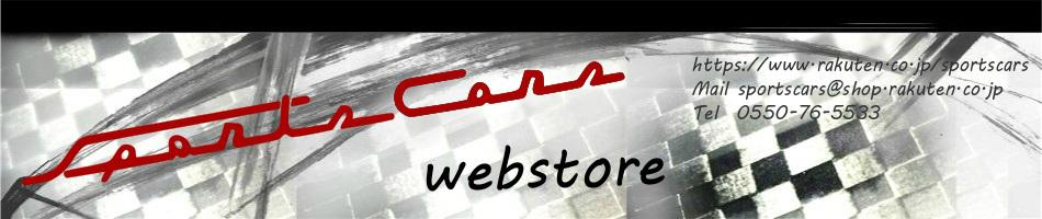 スポーツカーズ WEBストア:自動車用品販売