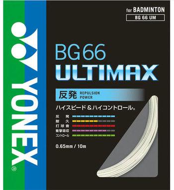 メール便対応 ギフト プレゼント ご褒美 バドミントン ガット 業界No.1 ヨネックス YONEX ストリングス BG66 BG66UM badminton アルティマックス バトミントン ULTIMAX ストリング