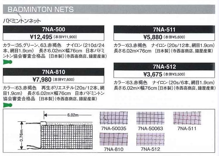 ミズノ MIZUNO バドミントン用ネット 日本バドミントン協会審査合格品(7NA500) badminton【バドミントン ネット】バドミントン 2018SS