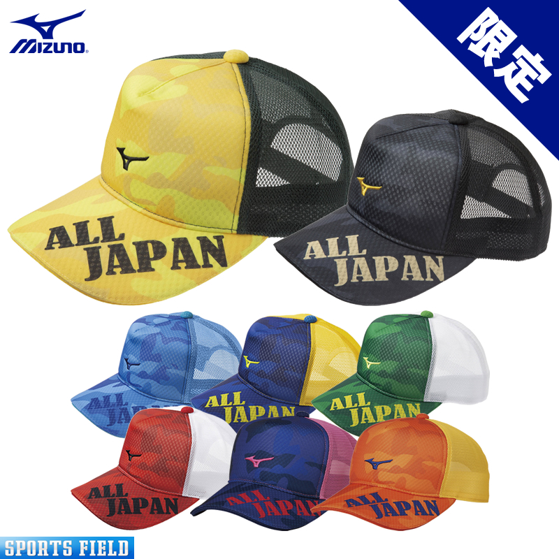 ソフトテニス キャップ ミズノ MIZUNO 限定 2020限定キャップ(62JW0Z43)ALL JAPAN 軟式テニス ソフトテニス キャップ ジャパン テニスキャップ ミズノ スポーツ メッシュ MIZUNO ソフトテニス 帽子 soft tennis cap