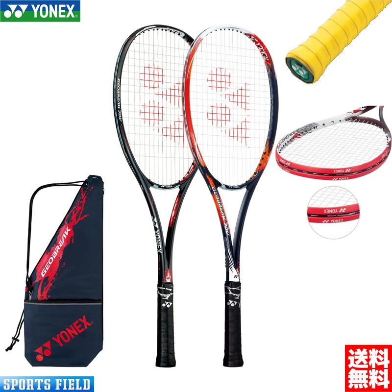 ソフトテニス ラケット・グリップテープ・エッジガード3点セット ヨネックス ジオブレイク70V(GEO70V)ボレー重視モデル 前衛向け GEOBREAK テニスラケット 軟式 テニスラケット 送料無料 ガット代 張り代 無料 YONEX soft tennis racket