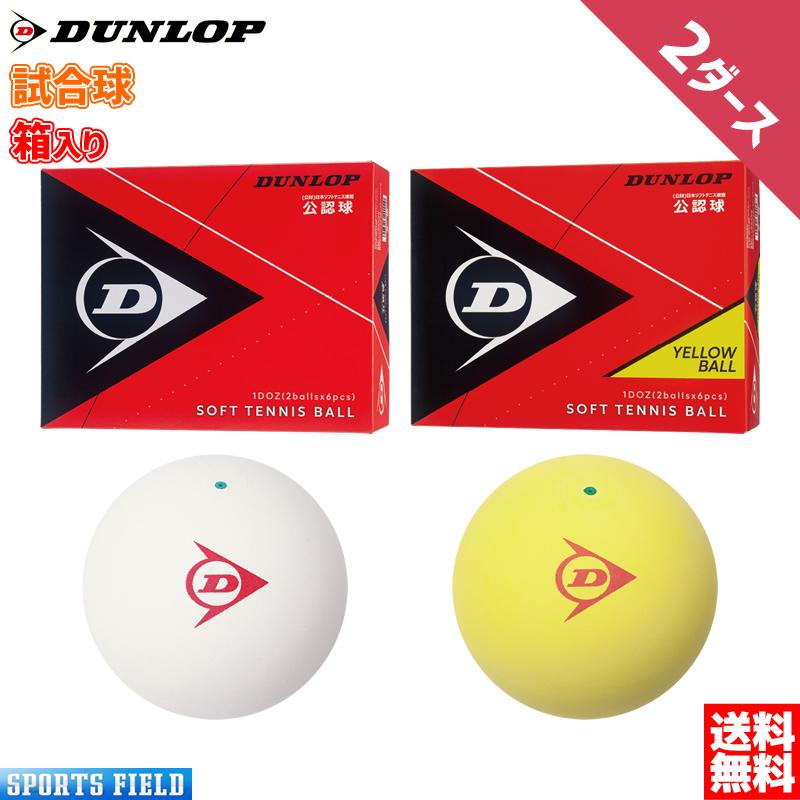 ソフトテニス ボール 直送商品 ソフトテニスボール 商品到着後レビューを書いて頂いたらクーポンレゼント ダンロップ 完売 DUNLOP 公認試合球 2ダース 箱入り テニス soft DSTBYL2DOZ tennis 軟式テニス DSTB2DOZ 軟式テニスボール テニスボール ball