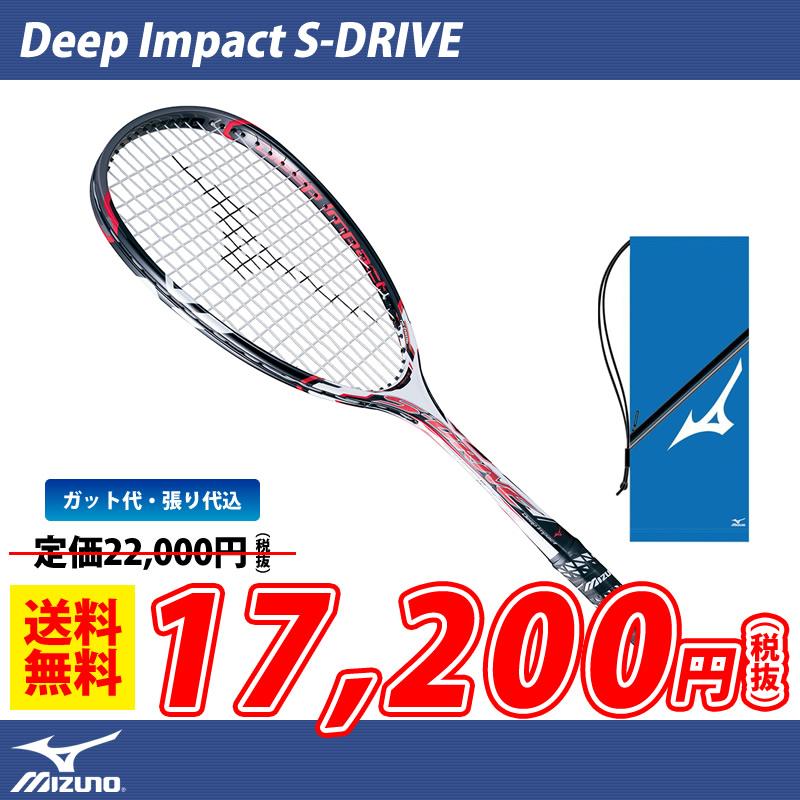 【ガット代・張り代・送料全て無料!!】ミズノ MIZUNO ソフトテニスラケット Deep ImpactS-DRIVE (ディープインパクトSドライブ)(63JTN65001) 【後衛】【軟式テニス テニスラケット ソフトテニス ラケット 軟式テニスラケット】 送料無料 ケース付き ガット代張り代込