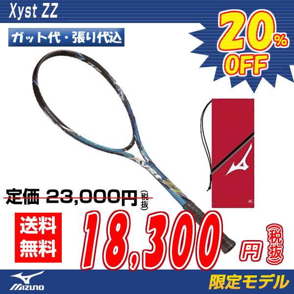 【限定カラー】ソフトテニス ラケット ミズノ MIZUNO ソフトテニスラケット ジストZZ XystZZ (63JTN80227) 【後衛】【テニス ソフトテニス ラケット 後衛 ミズノ 軟式テニス テニスラケット 軟式テニスラケット ミズノ 軟式ラケット】