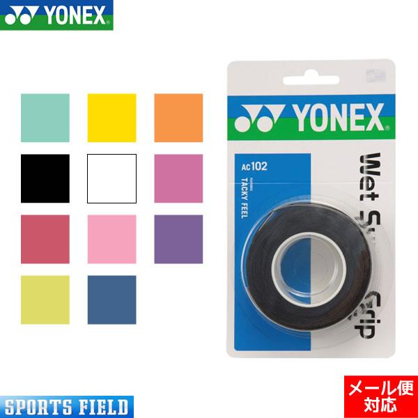 メール便送料無料 商品到着後レビューでクーポンプレゼント ソフトテニス バドミントン グリップテープ ヨネックス YONEX AC102 tennis 格安 soft 軟式テニス AC103の3本巻 硬式テニス バトミントン 人気上昇中 ウェットスーパーグリップ